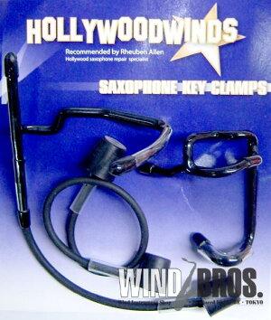 ハリウッドウインズサックス用クランプ