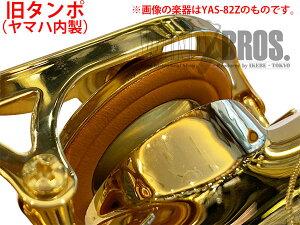【2019年新タンポ使用モデル】アルトサックスYAMAHAヤマハYAS-82Z【送料無料】