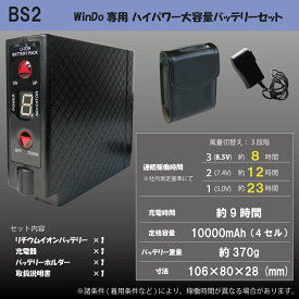 [WinDo] 冷却服バッテリーセット、大容量ハイパワー、最強出力8.5Vが連続8時間超 (1日1電池)、3段階出力/8.5V, 7.4V, 5.0V、高性能で経済的、BS2-33-Free