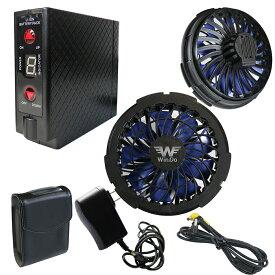 [WinDo] 冷却服ファン&バッテリーセット、8.5V強風が連続8時間超 (1日1電池)、静音&薄型の竜巻旋風ファン、コスパに優れる大容量ハイパワーバッテリー、S02SET