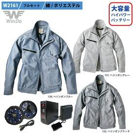 [WinDo] 冷却服フルセット、長袖ブルゾン、綿65%ポリ35%、ミニヘリンボン、 静音&薄型の竜巻旋風ファン、大容量ハイパワーバッテリー、コスパに優れるファン&バッテリ−、S02W2161