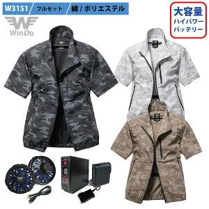 [WinDo] 空調服フルセット、半袖ブルゾン、ポリ65%綿35%、ドットカモフラ、 静音&薄型の竜巻旋風ファン、大容量ハイパワーバッテリー、コスパに優れるファン&バッテリ−、S02W3151