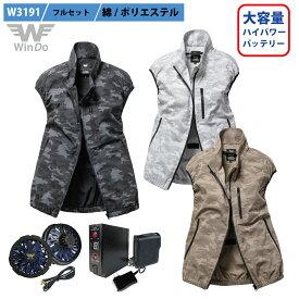 [WinDo] 空調服フルセット、ベスト、ポリ65%綿35%、ドットカモフラ、 静音&薄型の竜巻旋風ファン、大容量ハイパワーバッテリー、コスパに優れるファン&バッテリ−、S02W3191