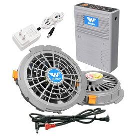 【WinDo】ファン冷却服/2021ファンとバッテリーセット 断トツ(15V風量)連続(4.5時間) 激涼の竜巻旋風ファン 静音 薄型 安全リチウムポリマー電池 大容量ハイパワー S05SET