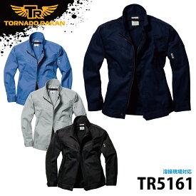 [TR] 空冷ファン付き服/服のみ, 長袖ブルゾン, 綿100%, 火の粉や油汚れに強い, 肉厚で丈夫, 撃涼の通風性, 楽らく電池操作, TR5161