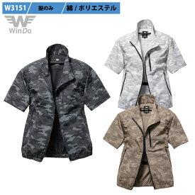 [WinDo] 空冷ファン付き服/服のみ, 半袖ブルゾン, ドットカモフラ柄, ポリ65%綿35%, 丈夫な薄さ, 楽らく電池操作, W3151