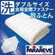 洗える布団(敷きふとん)東洋紡パラレーヴ(PARAREVE)ダブルサイズ