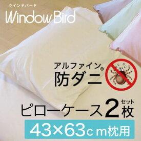 枕カバー 43×63cm 東洋紡アルファイン 防ダニ 2枚セット ピローケース 日本製 アレルギー ハウスダスト対策 速乾 ノンダスト 寝具 メール便対応 買いまわり ポイント消化windowbird WB055P
