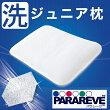 洗えるまくらパラレーヴ(TM)ジュニア用まくら29×40センチ