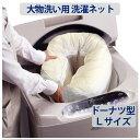 【送料無料】 洗濯ネット大型L 敷布団 掛ふとん 大物洗い 家庭用洗濯機 コインランドリー 乾燥機 日本製 ファスナー2…