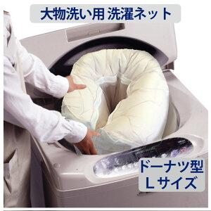 洗濯ネット大型L 敷布団 掛ふとん 大物洗い 家庭用洗濯機 コインランドリー 乾燥機 日本製 ファスナー2個 ダブル式 ドーナツ型 マジックテープカバー有り 150×60cm 特大 おしゃれ バック 収納