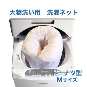 洗濯ネット大型M 敷布団 掛ふとん 大物洗い 家庭用洗濯機 コインランドリー 乾燥機 日本製 ファスナー2個 ダブル式 ドーナツ型 マジックテープカバー有り 120×53cm 特大 おしゃれ バック 収納