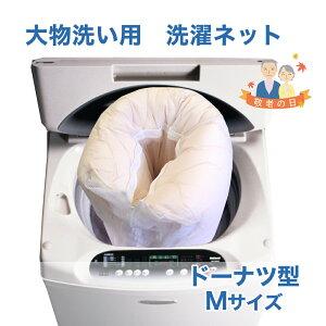 【敬老の日プレゼント】洗濯ネット大型M 敷布団 掛ふとん 大物洗い 家庭用洗濯機 コインランドリー 乾燥機 日本製 ファスナー2個 ダブル式 ドーナツ型 マジックテープカバー有り 120×53cm 特