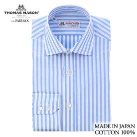 【送料無料】(フェアファクス) FAIRFAX トーマス・メイソン生地 白 ×ブルー ロンドンストライプ ワイド イングリッシュスプレッドカラー(細身) ドレスシャツ|メンズ ブランド おすすめ ネクタイ おしゃれ 日本 高級 男性 ワイシャツ Yシャツ