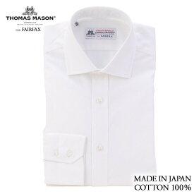 【送料無料】定番 (フェアファクス) FAIRFAX トーマス・メイソン生地 白無地 ブロード ワイド イングリッシュスプレッドカラー(細身) ドレスシャツ綿100% 日本製|メンズ ブランド おすすめ ネクタイ おしゃれ 日本 高級 男性 ワイシャツ Yシャツ