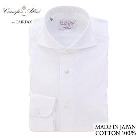 【送料無料】定番 (フェアファクス) FAIRFAX イタリア アルビニ社生地使用 白 ロイヤルオックス ホリゾンタルワイド (細身) ドレスシャツ綿100% 日本製|メンズ ブランド おすすめ ネクタイ おしゃれ 日本 高級 男性 ワイシャツ Yシャツ