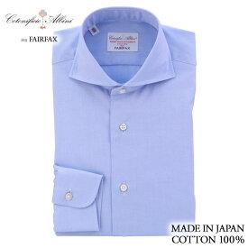 【送料無料】定番 (フェアファクス) FAIRFAX イタリア アルビニ社生地使用 ブルー ロイヤルオックス ホリゾンタルワイド (細身) ドレスシャツ綿100% 日本製|メンズ ブランド おすすめ ネクタイ おしゃれ 日本 高級 男性 ワイシャツ Yシャツ