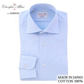 【送料無料】定番 (フェアファクス) FAIRFAX イタリア アルビニ社生地使用 ブルー ドビーストライプ 無地 ワイドカラー (細身) ドレスシャツ綿100% 日本製|バレンタイン メンズ ブランド おすすめ ネクタイ おしゃれ 日本 高級 男性 ワイシャツ Yシャツ