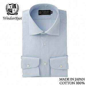 【送料無料】(ウィンザーノット) Windsorknot サックスブルー無地 100番手 双糸 ブロード ワイドカラー 細身 ドレスシャツ 父の日 結婚式 メンズ ブランド おすすめ ネクタイ おしゃれ 日本 高級