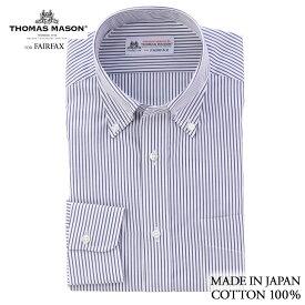 【送料無料】(フェアファクス) FAIRFAX 白地 ネイビー ストライプ ボタンダウン 綿100% 英国 トーマス・メイソン生地使用 (細身) ドレスシャツ|メンズ ブランド おすすめ ネクタイ おしゃれ 日本 高級 男性 ワイシャツ Yシャツ