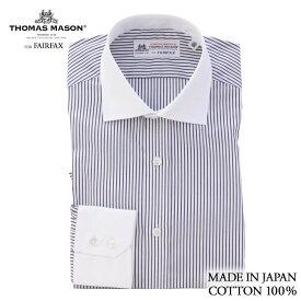 【送料無料】(フェアファクス) FAIRFAX トーマス・メイソン生地使用 白地 ネイビー ストライプ クレリック イングリッシュスプレッドカラー(細身) ドレスシャツ|メンズ ブランド おすすめ ネクタイ おしゃれ 日本 高級 男性 ワイシャツ Yシャツ