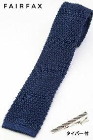 (フェアファクス) FAIRFAX イタリア製 タイバー付 インクブルー系 シルク ソリッド(無地) ニットタイ ( 送料無料 )
