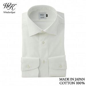 【M(39-83)】(ウィンザーノット) Windsorknot ワイドカラー ドレスシャツ 日本製 綿100% 白無地 80番手双糸 ブロード生地 ( 送料無料 ) 父の日 結婚式 メンズ ブランド おすすめ ネクタイ おしゃれ
