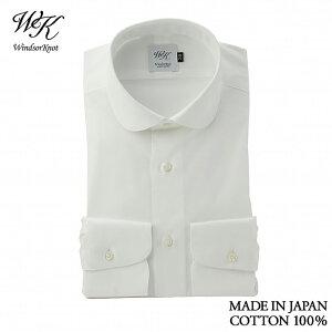 【S(38-82)】(ウィンザーノット) Windsorknot ラウンドカラー ドレスシャツ 日本製 綿100% 白無地 ブロード 80番手双糸 ( 送料無料 )|父の日 結婚式 メンズ ブランド おすすめ ネクタイ おしゃれ 日