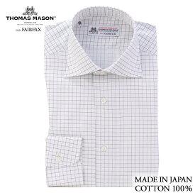 【送料無料】(フェアファクス) FAIRFAX ドレスシャツ ワイドカラー 白地に黒のグラフチェック 綿100% (細身) 英国 トーマス・メイソン生地使用|バレンタイン メンズ ブランド おすすめ ネクタイ おしゃれ 日本 高級 男性 ワイシャツ Yシャツ