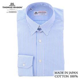 【送料無料】(フェアファクス) FAIRFAX タブカラードレスシャツ スカイブルー×ホワイトのロンドンストライプ 綿100% (細身) 英国 トーマス・メイソン生地使用|バレンタイン メンズ ブランド おすすめ ネクタイ おしゃれ 日本 高級 男性 ワイシャツ Yシャツ