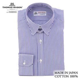 【送料無料】(フェアファクス) FAIRFAX タブカラードレスシャツ ネイビー×ホワイトのロンドンストライプ 綿100% (細身) 英国 トーマス・メイソン生地使用|バレンタイン メンズ ブランド おすすめ ネクタイ おしゃれ 日本 高級 男性 ワイシャツ Yシャツ