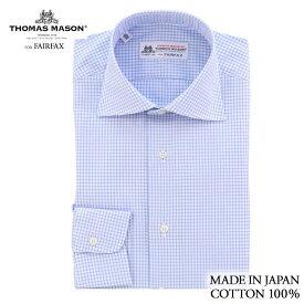 【送料無料】(フェアファクス) FAIRFAX ワイドカラードレスシャツ スカイブルーのグラフチェック 綿100% (細身) 英国 トーマス・メイソン生地使用|バレンタイン メンズ ブランド おすすめ ネクタイ おしゃれ 日本 高級 男性 ワイシャツ Yシャツ