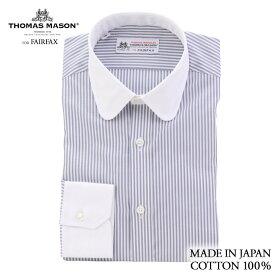 【送料無料】(フェアファクス) FAIRFAX クレリックのラウンドカラー ドレスシャツ グレー×ホワイトのロンドンストライプ 綿100% (細身) 英国 トーマス・メイソン生地使用|バレンタイン メンズ ブランド おすすめ ネクタイ おしゃれ 日本 高級 男性 ワイシャツ Yシャツ