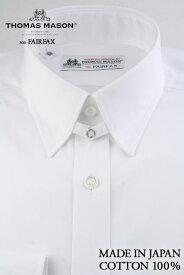 【送料無料】定番 (フェアファクス) FAIRFAX タブカラードレスシャツ 白無地 ブロード 綿100% 日本製 (細身) 英国 トーマス・メイソン生地使用|メンズ ブランド おすすめ ネクタイ おしゃれ 日本 高級 男性 ワイシャツ Yシャツ