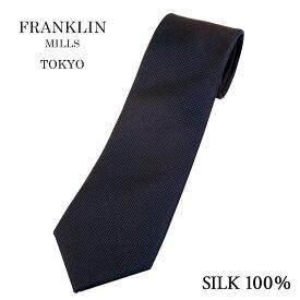 【送料無料】(フランクリンミルズ) FRANKLIN MILLS バスケット織のソリッドタイ ブラウン系 シルク100% 無地 ネクタイ |ネクタイ ブランド おしゃれ プレゼント メンズ 男性 ワイシャツ ギフト 高級 かっこいい