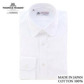 【送料無料】(フェアファクス) FAIRFAX ピンオックスのラウンドカラードレスシャツ 白無地 綿100% 日本製 (細身) 英国 トーマス・メイソン生地使用|メンズ ブランド おすすめ ネクタイ おしゃれ 日本 高級 男性 ワイシャツ Yシャツ
