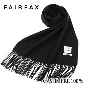 (フェアファクス) FAIRFAX 定番 ソリッドのカシミアマフラー ダークブラウン無地 カシミヤ100% メンズマフラー 焦げ茶色( 送料無料 )