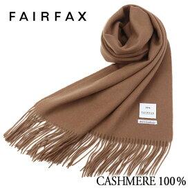 (フェアファクス) FAIRFAX 定番 ソリッドのカシミアマフラー キャメル無地 カシミヤ100% メンズマフラー ベージュ ブラウン 茶色( 送料無料 )