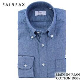 【送料無料】(フェアファクス) FAIRFAX デニム風シャツ ブルー、シャンブレーオックス 綿100% 日本製 (細身)イタリーアルビアーテDenim|メンズ ブランド おすすめ ネクタイ おしゃれ 日本 高級 男性 ワイシャツ Yシャツ
