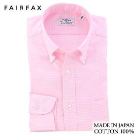 【送料無料】(フェアファクス) FAIRFAX バスケットオックスのボタンダウンカラー ドレスシャツ ピンク無地 形態安定 綿100% 日本製 国産生地使用 (細身)|メンズ ブランド おすすめ ネクタイ おしゃれ 日本 高級 男性 ワイシャツ Yシャツ