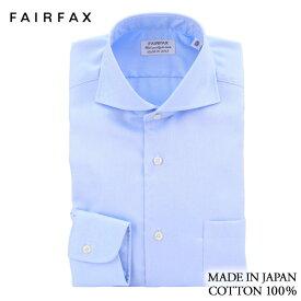 【送料無料】(フェアファクス) FAIRFAX ロイヤルオックス無地のホリゾンタルワイドカラー ドレスシャツ ブルー無地 形態安定 綿100% 日本製 国産生地使用 (細身)|メンズ ブランド おすすめ ネクタイ おしゃれ 日本 高級 男性 ワイシャツ Yシャツ
