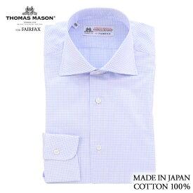 【送料無料】(フェアファクス) FAIRFAX ワイドカラードレスシャツ 白地にスカイブルーのグラフチェック 綿100% 日本製 (細身) 英国 トーマス・メイソン生地使用|メンズ ブランド おすすめ ネクタイ おしゃれ 日本 高級 男性 ワイシャツ Yシャツ