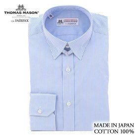 【送料無料】(フェアファクス) FAIRFAX タブカラードレスシャツ スカイブルー×ホワイトのストライプ 綿100% 日本製 英国 トーマス・メイソン生地使用 (細身) スナップ式|メンズ ブランド おすすめ ネクタイ おしゃれ 日本 高級 男性 ワイシャツ Yシャツ