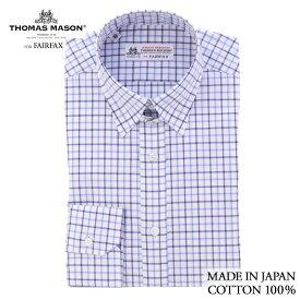 【送料無料】(フェアファクス) FAIRFAX タブカラードレスシャツ 白地にブルー系 タッターソールチェック 綿100% 日本製 英国 トーマス・メイソン生地使用 (細身) スナップ式|バレンタイン メンズ ブランド おすすめ ネクタイ おしゃれ 日本 高級 男性 ワイシャツ Yシャツ