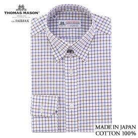 【送料無料】(フェアファクス) FAIRFAX タブカラードレスシャツ 白地にブラウン×ネイビー タッターソールチェック 綿100% 日本製 英国 トーマス・メイソン生地使用 (細身) スナップ式|メンズ ブランド おすすめ ネクタイ おしゃれ 日本 高級 男性 ワイシャツ Yシャツ