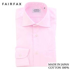 【送料無料】(フェアファクス) FAIRFAX ツイル無地のワイドスプレッドカラー ドレスシャツ ライトピンク 形態安定 綿100% 日本製 国産生地使用 (細身)|メンズ ブランド おすすめ ネクタイ おしゃれ 日本 高級 男性 ワイシャツ Yシャツ