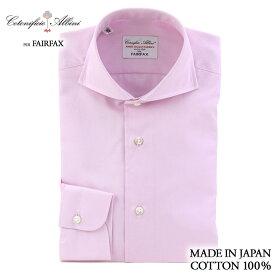 【送料無料】(フェアファクス) FAIRFAX ホリゾンタルワイドカラー ドレスシャツ ピンク 綿100% (細身) イタリア アルビニ社生地使用|メンズ ブランド おすすめ ネクタイ おしゃれ 日本 高級 男性 ワイシャツ Yシャツ