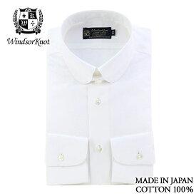 【送料無料】(ウィンザーノット) Windsorknot ラウンドタブカラー ドレスシャツ 白 無地 120番手双糸 ブロード 綿100% 日本製 スリム 父の日 結婚式 ブランド おしゃれ メンズ 男性 ワイシャツ ギフト 高級 かっこいい トラッド ブリティッシュ