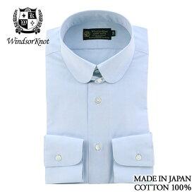 【送料無料】(ウィンザーノット) Windsorknot ラウンドタブカラー ドレスシャツ サックスブルー 無地 120番手双糸 ブロード 綿100% 日本製 スリム 父の日 結婚式 ブランド おしゃれ メンズ 男性 ワイシャツ ギフト 高級 かっこいい トラッド ブリティッシュ
