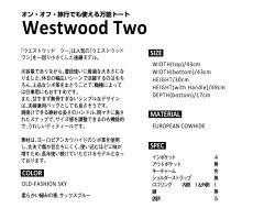 デスティニーズディメンション・DESTINY'SDIMENSION「westwoodtwo」大容量の横長トートバッグ(シボ革)OLD-FASHIONSKY
